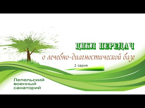 Дорохово санаторий официальный сайт