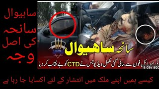 Sahiwal terrorism base attack, reasons why it is done Imran khan and pak army relation
