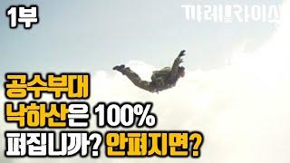 1부 공수부대 특전사 낙하산은 100% 펴질까? 안 펴지면 어떻게 대처할까