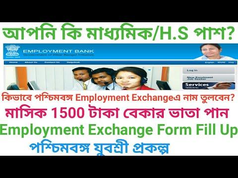 কিভাবে পশ্চিমবঙ্গ Employment Exchange এ নাম তুলে মাসিক 1500 টাকা ভাতা পাবেন? Form Fill Up Full Guide