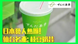 [東京美食 VLOG] 日本藝人熱推仙台名產: 枝豆奶昔 + 枝豆布丁!