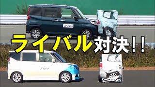 【トヨタ ルーミー vs スズキ ソリオ】自動ブレーキ 因縁のライバル対決!