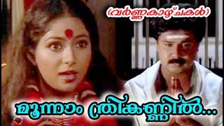 Moona thrikannil # Evergreen Songs Malayalam # Malayalam Film Songs