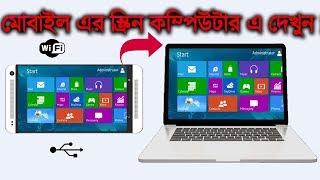 কম্পিউটার এ মোবাইল ব্যাবহার করুন   How To Mirror Your Android Mobile Screen On PC