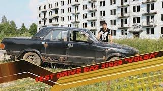 """Тест драйв ГАЗ 31029 """"Волга"""""""