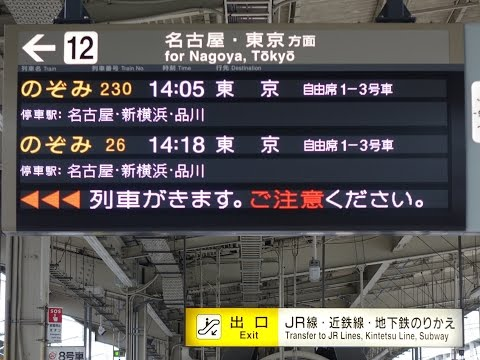新幹線 Kyoto to Nagoya by Shinkansen (Bulletin Train)