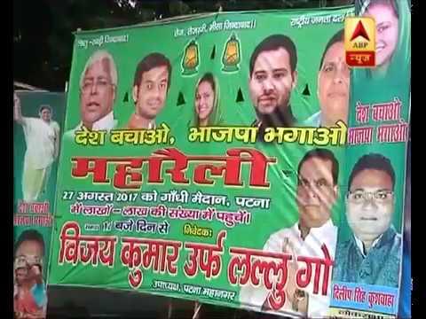 Lalu Yadav Gandhi maidan Maha rally patna news