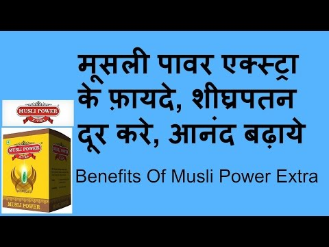 Benefit of White musli ( Herbs-1 ) from YouTube · High Definition · Duration:  1 minutes 52 seconds  · 148 views · uploaded on 20-1-2017 · uploaded by sunil kumar