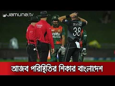 অদ্ভুত ম্যাচে সিরিজ খোয়ালো টাইগাররা! ক্রিকেট বিশ্বে সমালোচনার ঝড় | BD Lost