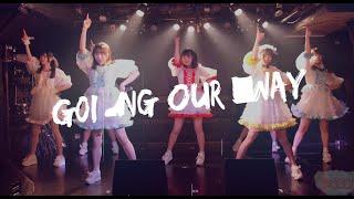 【ライブMV】じーくらむ! going our way