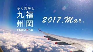 輕旅系列 #06 | 日本 九州 福岡 | GoPro  (Japan 2017 |   Kyushu/Fukuoka | GoPro )