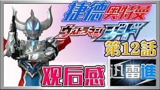 【捷德奥特曼】第12話觀後感,男主角獲得了新的膠囊!新的型態! | Ultraman Geed #12 | JinRaiXin | 迅雷進