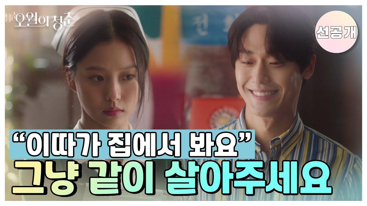 """[선공개] """"명희씨... 나 자는거 들여다 봤어요?"""" 꼭 같이 사는 사람같은 대화♡ [오월의 청춘]   KBS 방송"""