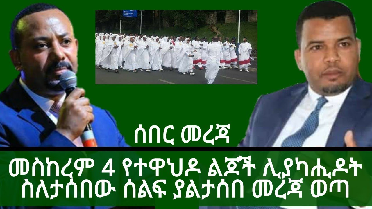 New information about Ethiopia Orthodox church