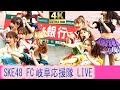SKE48 ライブ 長良川競技場 Staand by you 意外にマンゴー 前のめり パレオはエメ…
