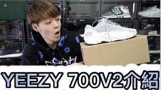 2019年第一雙球鞋開箱!Yeezy 700 V2 Static |XiaoMa小馬