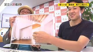 今回のゲストは建築家の青木公隆さん 〈 トークテーマ 〉 「建築家にな...