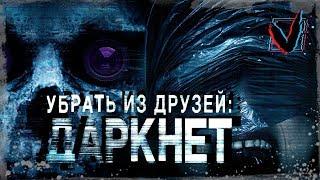 Обзор фильма Убрать из друзей: Даркнет (2018)