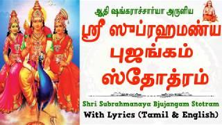 Subramanya Bhujangam - Lord Murugan Devotional Song