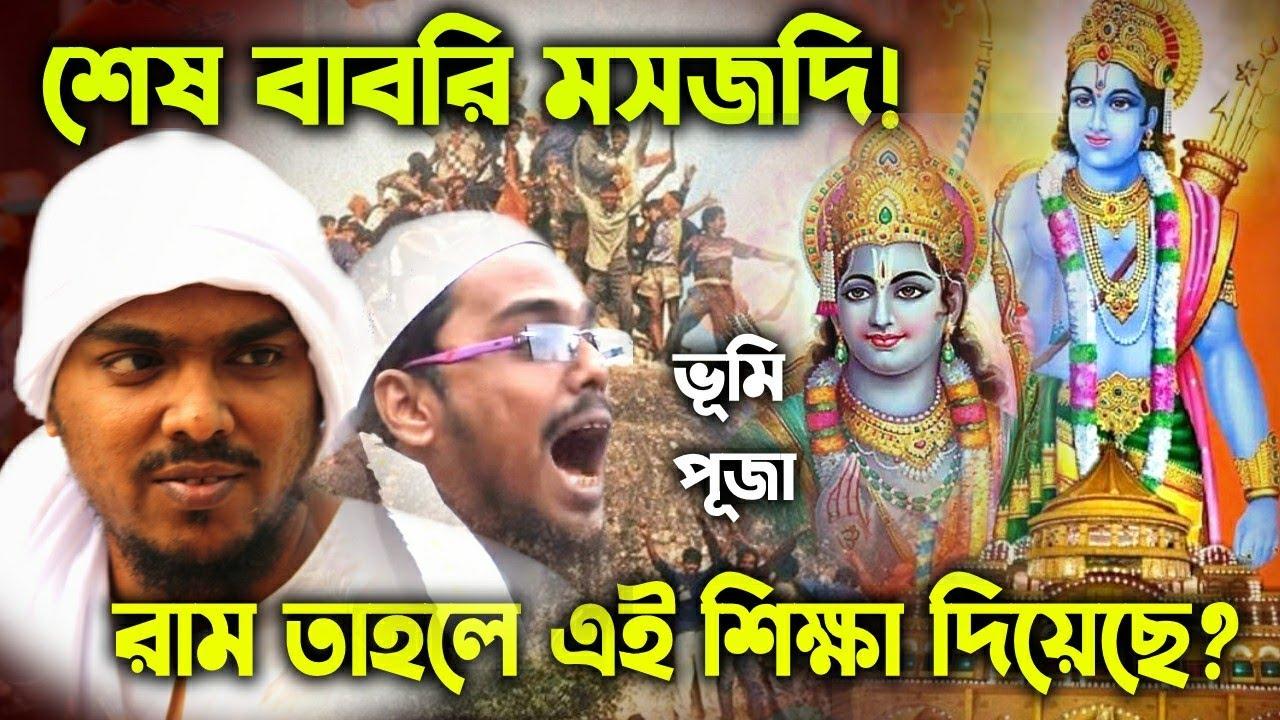 Babri মসজিদ ধ্বংস করে Ram Mandir ভিত্তি! রাম কে কি জবাব দেবে? মোদি কেন গেল? Abbas Siddique | SSTV