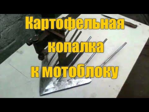 Веерная картофелекопалка для мотоблока своими руками размеры чертеж видео