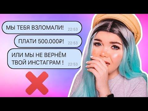 МЕНЯ РАЗВЕЛИ НА 500.000 РУБЛЕЙ!