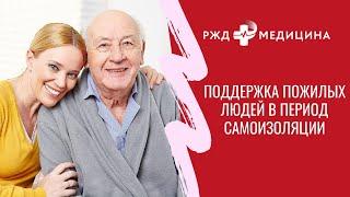 Как поддерживать пожилых людей в период пандемии