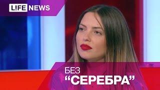 Анастасия Карпова рассказывает почему покинула Серебро и начала сольную карьеру