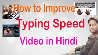 How to Improve Typing Speed Video in Hindi
