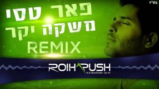 פאר טסי -   משקה יקר (Roi Harush Remix)