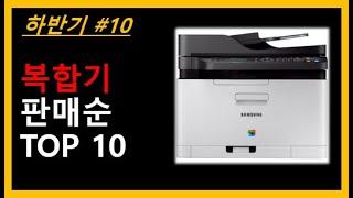 복합기 TOP 10 - 가정용복합기, 잉크젯+레이저 종…