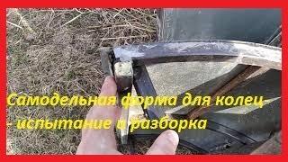 как сделать форму для жб колец своими руками
