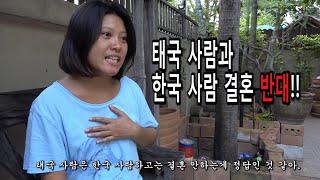 [국제결혼] 태국 아내가 한국 사람과의 결혼을 반대합니…