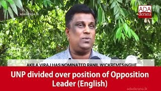 UNP divided over position of Opposition Leader (English)