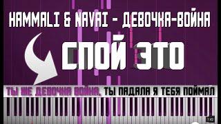 Download HAMMALI & NAVAI - ДЕВОЧКА - ВОЙНА | КАРАОКЕ | MIDI | РАЗБОР НА ПИАНИНО | COVER | НОТЫ | АККОРДЫ| Mp3 and Videos
