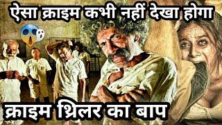 Bekhauff Apradhi (Dandupalya) Movie Explained In Hindi | South Underrated Movie Ep-2