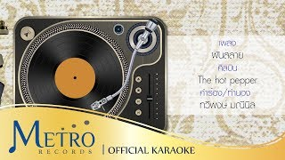 [Karaoke] ฝันสลาย - เดอะฮอทเปปเปอร์ซิงเกอร์