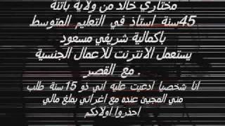 مختاي خالد .. فضائح ولاية باتنة