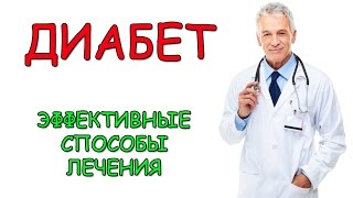 Диабет. Эффективные способы лечения. Часть 1.