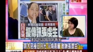 年代向錢看:官商惡毒 日月光害台追共犯?!(1/4b) 20131216