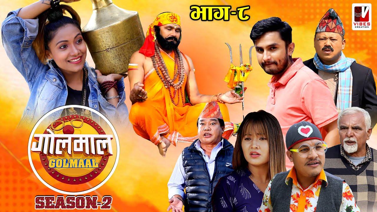Download Golmaal   Comedy Serial   Season 2   Episode-8   Nepali Comedy Serial   Vibes Creation