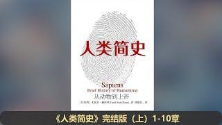 【有声书】《人类简史》完整版(上 1-10章)