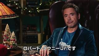 ロバート・ダウニー・Jrがメリクリ!『ドクター・ドリトル』メッセージ動画