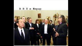 В Путин и мировые звезды