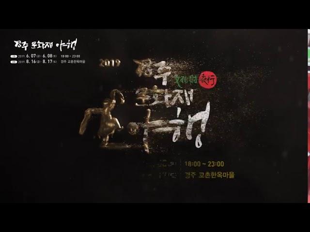 2019 경주문화재야행