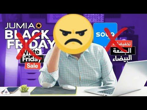 10ad64fef خدعة جوميا و سوق.كوم و عروض الجمعة السوداء الوهمية .. - YouTube