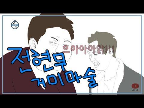 예능)나혼자산다 전현무 이은결 거미마술(유투브 배배)