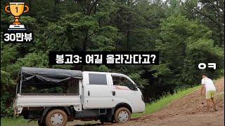 """2017년식 봉고3 더블캡 4WD """" 차 사자마자 오프로드 하러가기 ㅋㅋ  """"  봉고로 하는 브이로그 - 7화"""