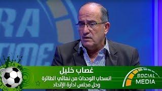 غصاب خليل - انسحاب الوحدات من نهائي الطائرة وحل مجلس ادارة الإتحاد
