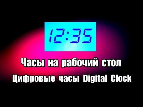 Часы на рабочий стол. Цифровые часы Digital Clock